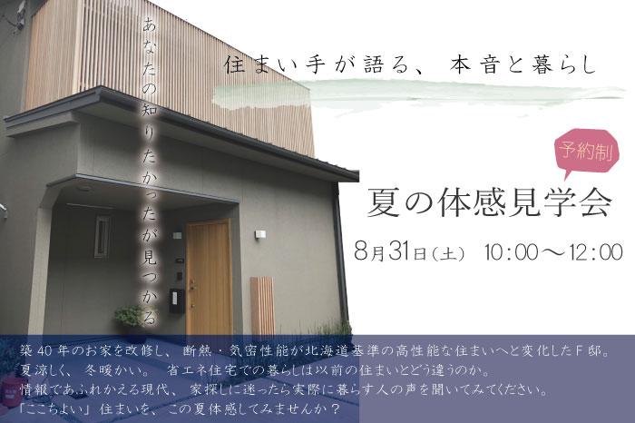 20190831体感見学会