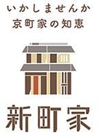 新町家ロゴ